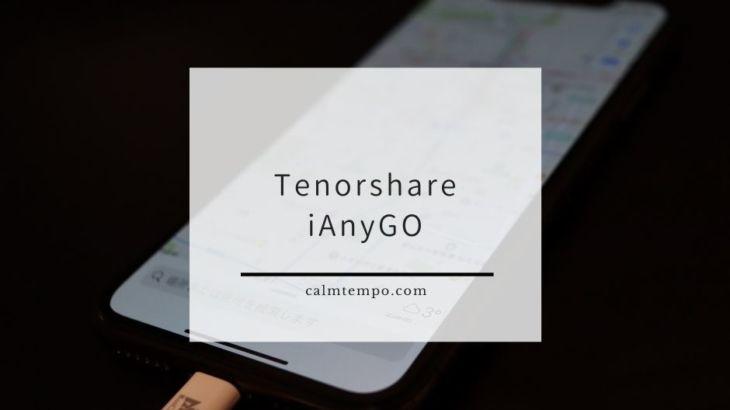 PCでiOS端末を位置偽装できるiAnyGO