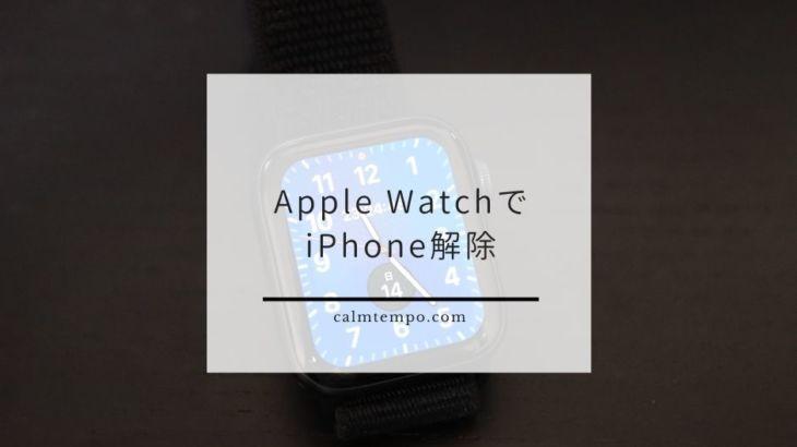 AppleWatchでiPhoneをロック解除できるようになるのめちゃくちゃ期待!