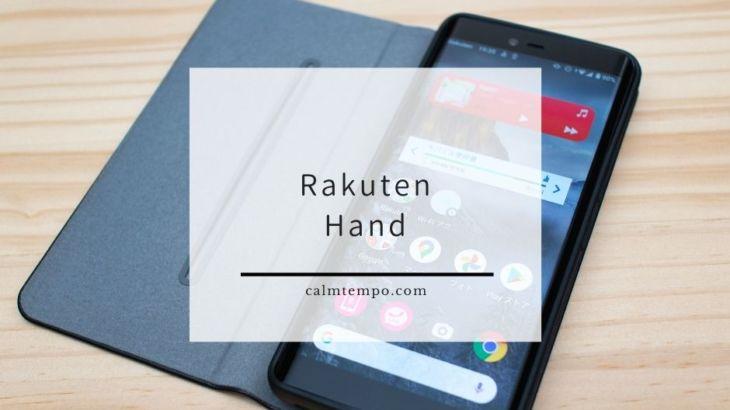 安いけど不満少ない良い機種だと思う。Rakuten Handレビュー