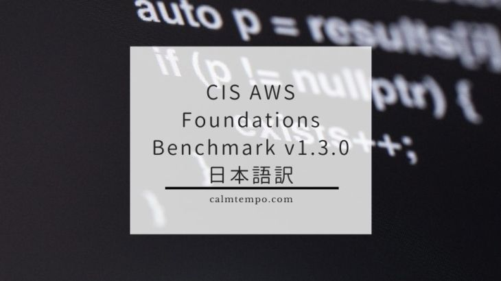CIS AWS Foundations Benchmark v1.3.0の日本語訳