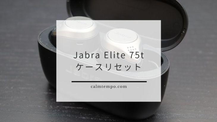Jabra Elite 75tのケースのリセット