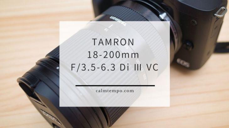 KissMで使うTAMRON 18-200mm F/3.5-6.3 Di Ⅲ VCレビュー