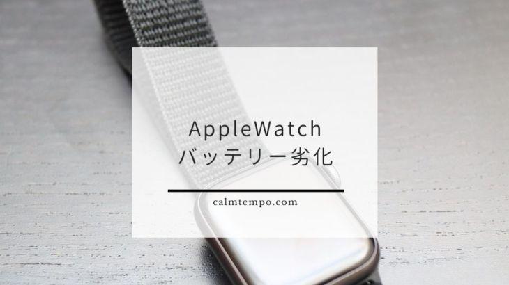 気になるレベル…AppleWatchのバッテリーへたり具合