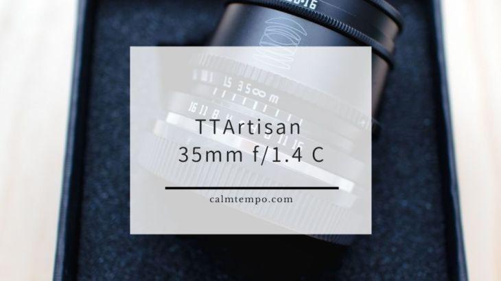 マニュアルピントが楽しい。銘匠光学 TTArtisan 35mm f/1.4 Cレビュー