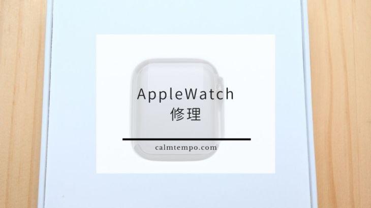 AppleWatchのバッテリーが劣化したので修理してもらった話