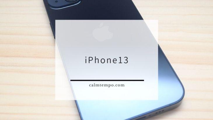 iPhoneXユーザーがiPhone13に変えたので思ったこととか、感じたこと書く